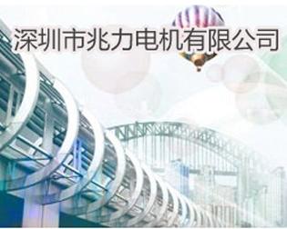 绕线机用户:深圳市兆力电机有限公司